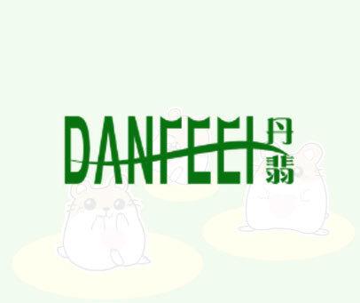 丹翡 DANFEEI