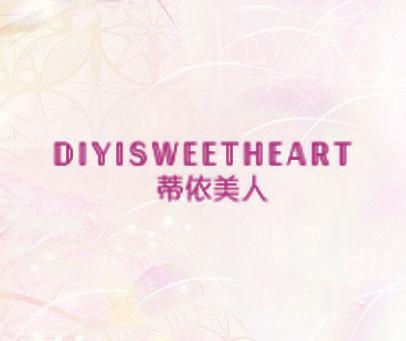 蒂依美人 DIYISWEETHEART