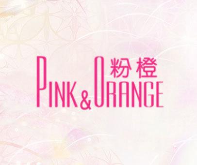 粉橙 PINK&ORANGE