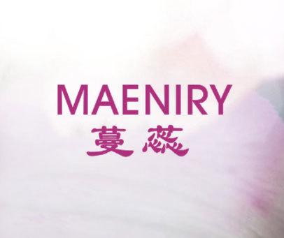 蔓蕊 MAENIRY