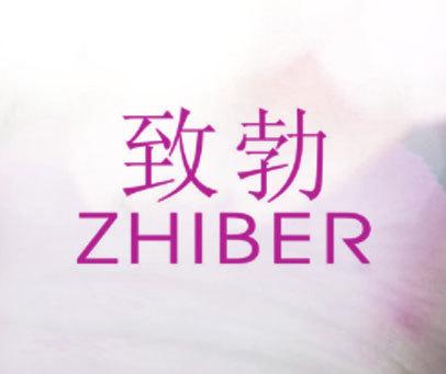 致勃 ZHIBER