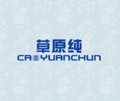 草原纯 CAYUANCHUN