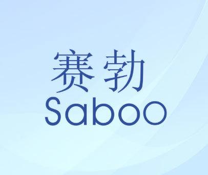 赛勃 SABOO