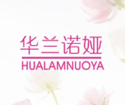 华兰诺娅 HUALAMNUOYA