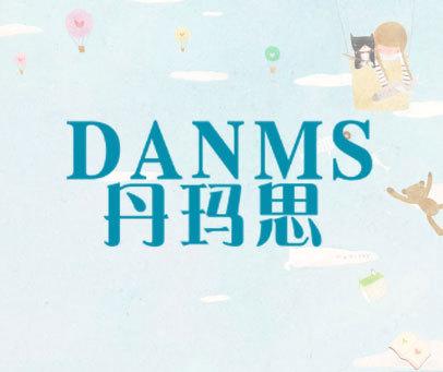 丹玛思 DANMS