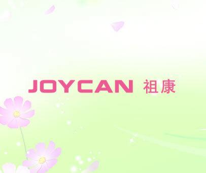 祖康 JOYCAN