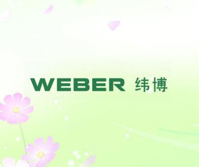 纬博  WEBER