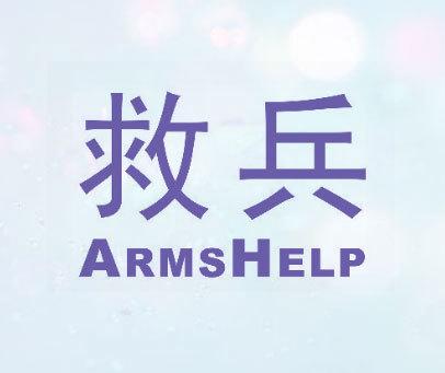 救兵 ARMSHELP