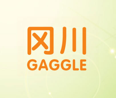 冈川  GAGGLE