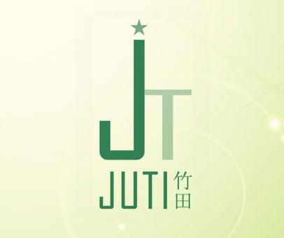 竹田 JUTI JT