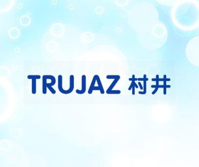 村井 TRUJAZ