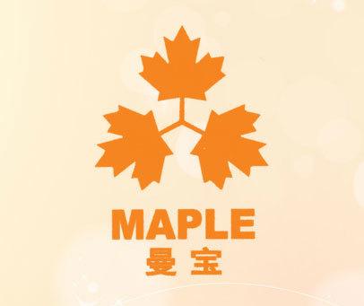 曼宝;MAPLE