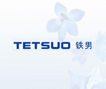 铁男 TETSUO