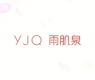 雨肌泉-YJQ