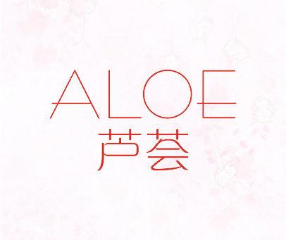 芦荟-ALOE