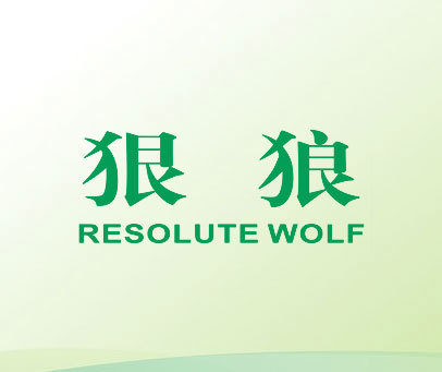 狠狼-RESOLUTE WOLF