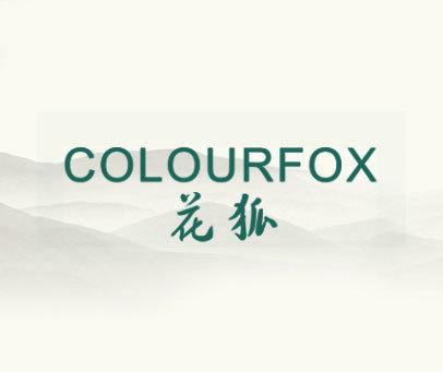 花狐 COLOURFOX