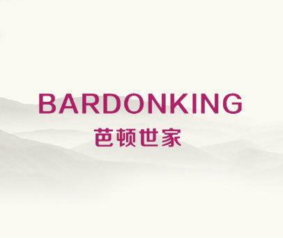 芭顿世家 BARDONKING