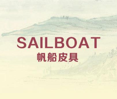 帆船皮具 SAILBOAT