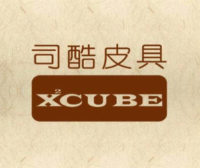 司酷皮具 XCUBE 2