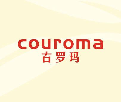 古罗玛-COUROMA