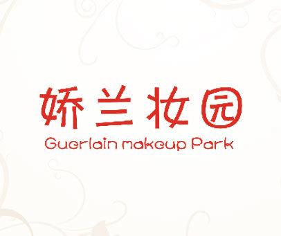 娇兰妆园-GUERLAIN MAKEUP PARK