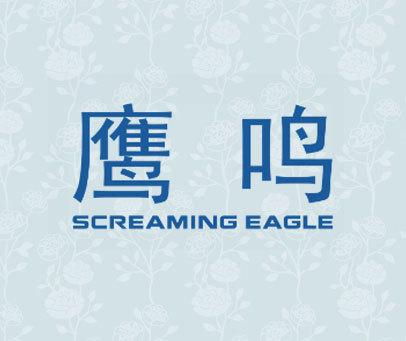 鹰鸣 SCREAMING EAGLE