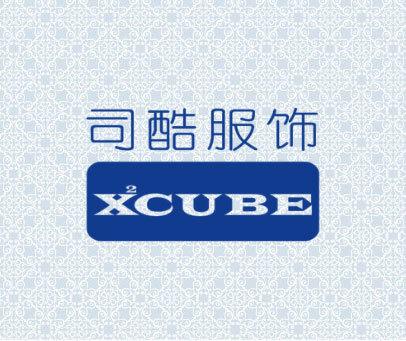 司酷服饰 XCUBE 2