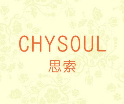 思索 CHYSOUL