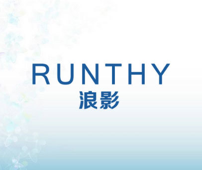 浪影 RUNTHY