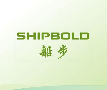 船步 SHIPBOLD