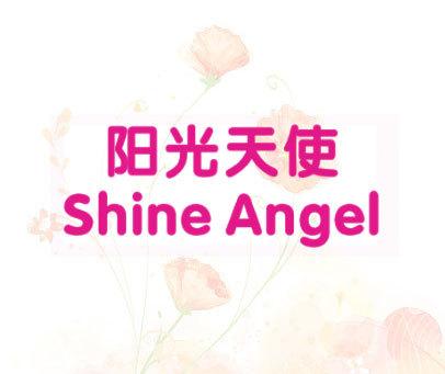 阳光天使 SHINE ANGEL