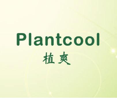 植爽  PLANTCOOL