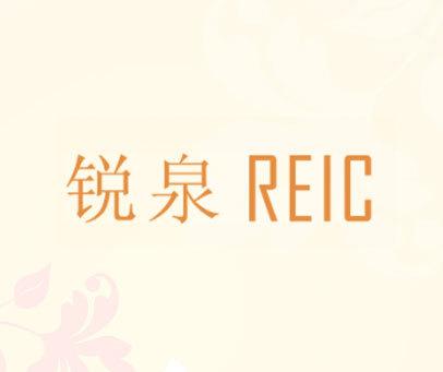 锐泉 REIC