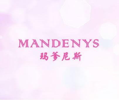 玛爹尼斯  MANDENYS
