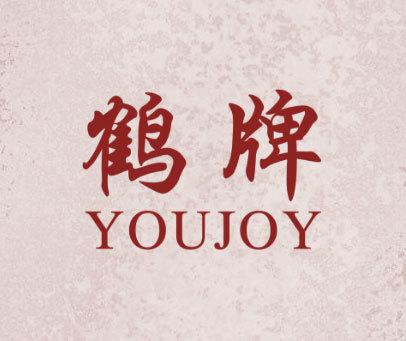 鹤牌 YOUJOY