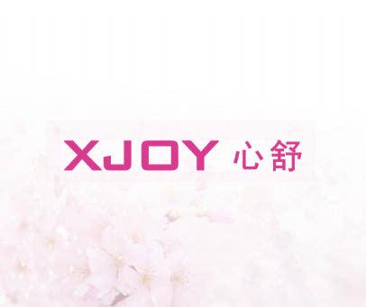 心舒 XJOY
