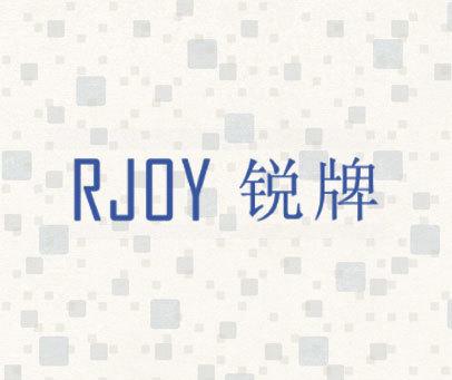 锐牌 RJOY