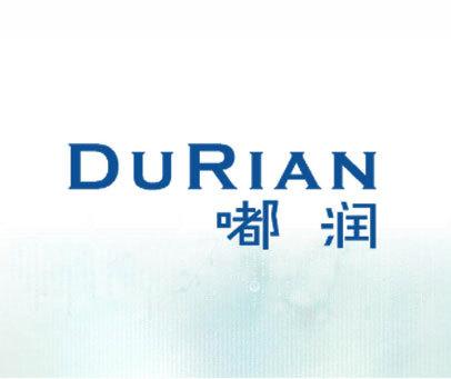 嘟润 DURIAN