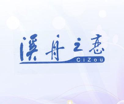 溪舟之恋 CIZOU