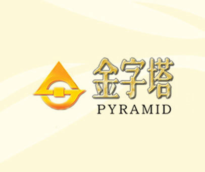 金字塔-PYRAMID