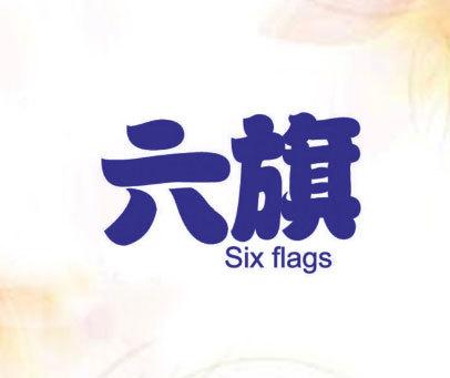 六旗 SIX FLAGS