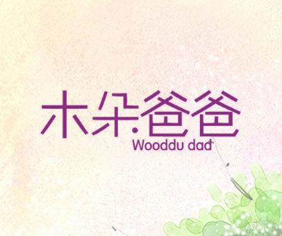 木朵爸爸  WOODDU DAD