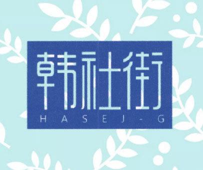 韩社街 HASEJ-G