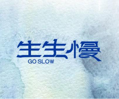 生生慢 GO SLOW