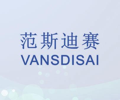 范斯迪赛 VANSDISAI