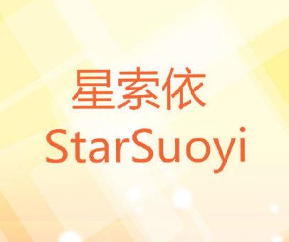 星索依 STARSUOYI