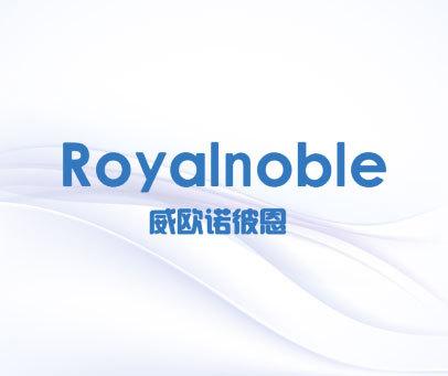 威欧诺彼恩-ROYALNOBLE