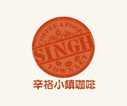 辛格小镇咖啡-SINGH TOWNLET COFFEE&FOOD