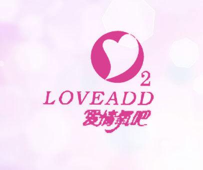 爱情氧吧;LOVEADD;2